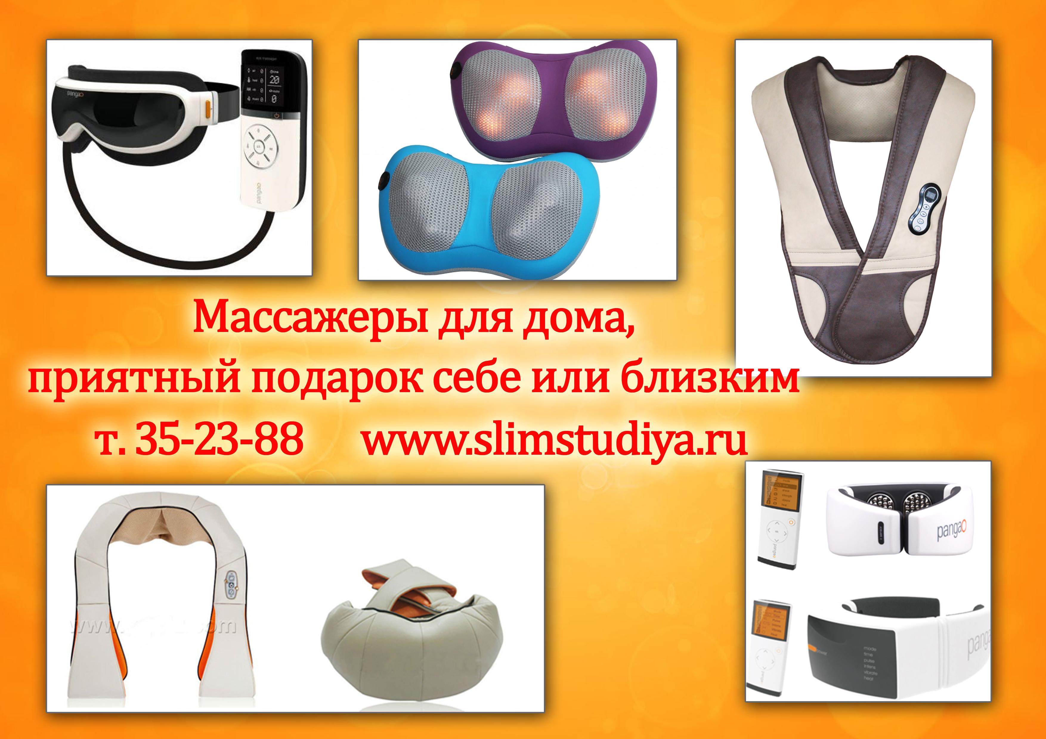Вы просматриваете изображения у материала: Slimstudio, wellness-студия