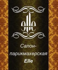 Elle, салон-парикмахерская