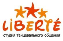 Liberte, мастерская танца