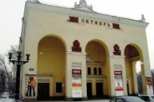 Кинотеатр Октябрь Новокузнецк