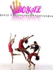 Royal, центр современной хореографии